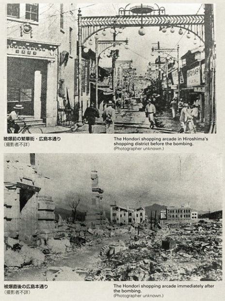a shopping center in Hiroshima, before (above_ and after (below)